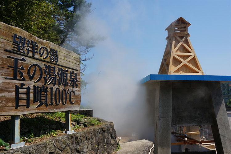 玉の湯温泉