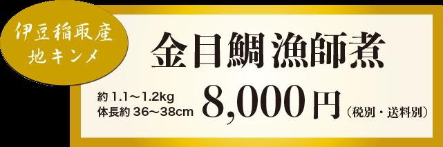 金目鯛8000円