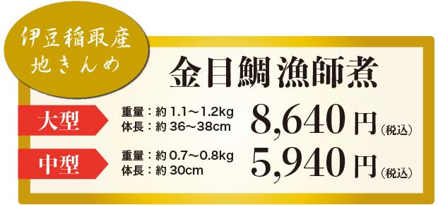 金目鯛8640円