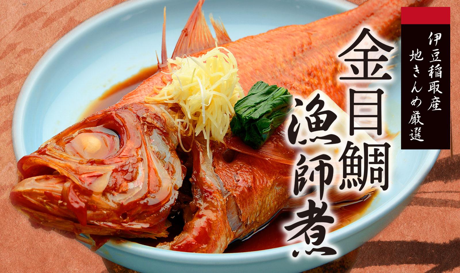 金目鯛漁師煮
