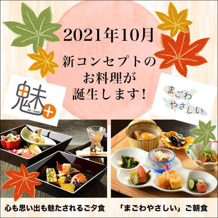 10月から始まる新しい料理