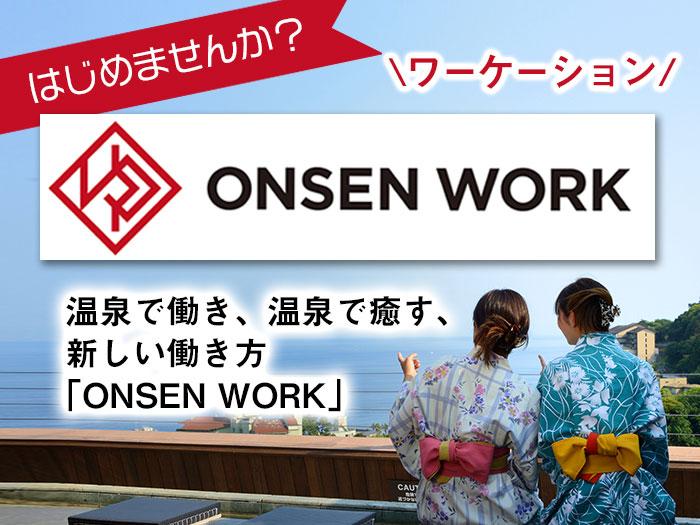 ONSEN WORK